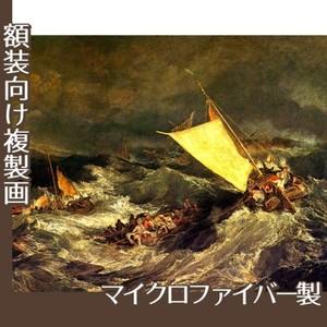 ターナー「難破船:乗組員の救助に努める漁船」【複製画:マイクロファイバー】