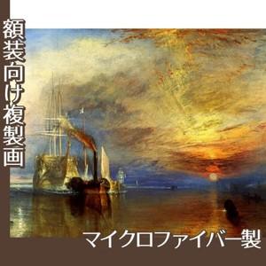ターナー「戦艦テメレール号」【複製画:マイクロファイバー】