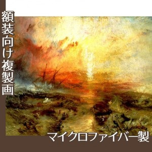 ターナー「奴隷船」【複製画:マイクロファイバー】
