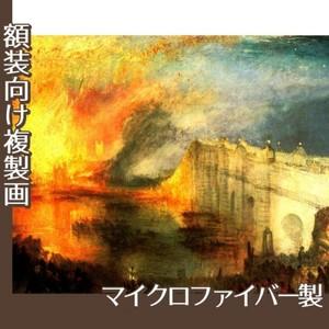 ターナー「国会議事堂の炎上、1834年10月16日」【複製画:マイクロファイバー】
