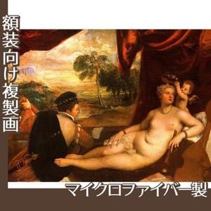ティツアーノ「ヴィーナスとリュート奏者」【複製画:マイクロファイバー】