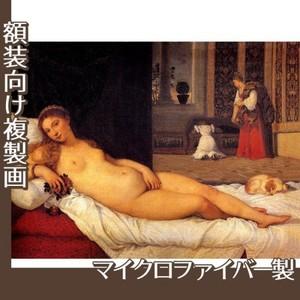 ティツアーノ「ウルビーノのヴィーナス」【複製画:マイクロファイバー】