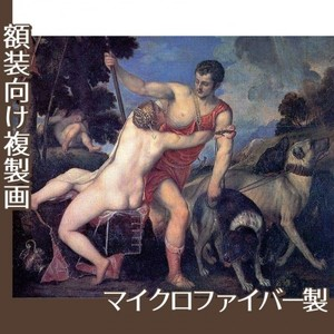 ティツアーノ「ヴィーナスとアドニス」【複製画:マイクロファイバー】