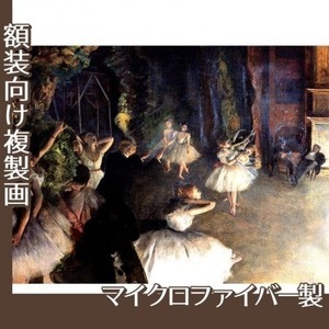 ドガ「舞台稽古」【複製画:マイクロファイバー】