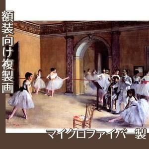 ドガ「ル・ぺルチエ街のオペラ座の舞台稽古場」【複製画:マイクロファイバー】