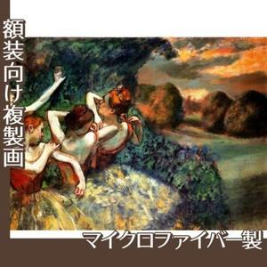ドガ「四人の踊り子」【複製画:マイクロファイバー】