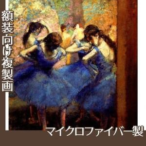 ドガ「青い踊り子」【複製画:マイクロファイバー】