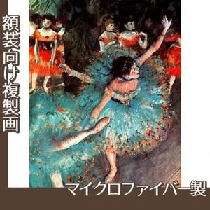 ドガ「緑の踊り子」【複製画:マイクロファイバー】