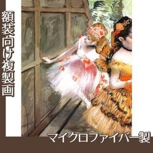 ドガ「舞台脇の踊り子たち」【複製画:マイクロファイバー】