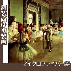 ドガ「ダンス教室」【複製画:マイクロファイバー】