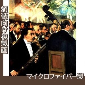 ドガ「オペラ座のオーケストラ」【複製画:マイクロファイバー】