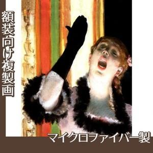 ドガ「カフェの歌い手」【複製画:マイクロファイバー】