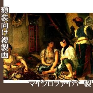 ドラクロワ「アルジェの女たち」【複製画:マイクロファイバー】