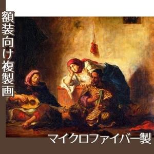 ドラクロワ「モガドールのユダヤ人楽師たち」【複製画:マイクロファイバー】