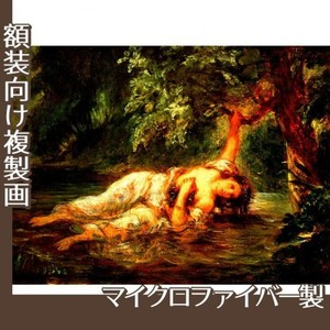 ドラクロワ「オフィーリアの死」【複製画:マイクロファイバー】