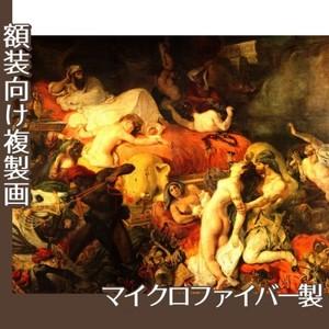 ドラクロワ「サルダナパールの死」【複製画:マイクロファイバー】