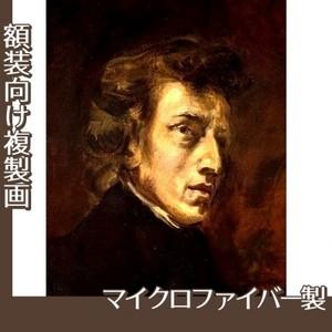 ドラクロワ「ショパンの肖像」【複製画:マイクロファイバー】