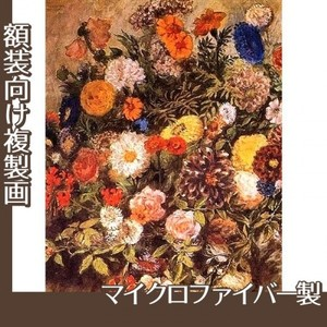 ドラクロワ「花」【複製画:マイクロファイバー】