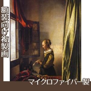 フェルメール「窓辺で手紙を読む女」【複製画:マイクロファイバー】