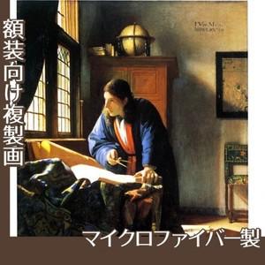 フェルメール「地理学者」【複製画:マイクロファイバー】
