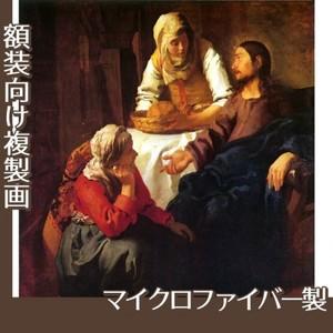 フェルメール「マリアとマルタの家のキリスト」【複製画:マイクロファイバー】