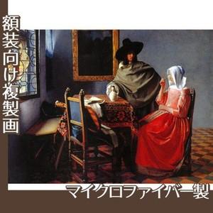 フェルメール「紳士とワインを飲む女」【複製画:マイクロファイバー】