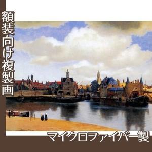 フェルメール「デルフト眺望」【複製画:マイクロファイバー】
