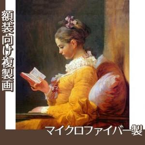 フラゴナール「読書する女」【複製画:マイクロファイバー】