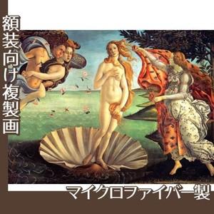 ボッティチェリ「ビーナス誕生」【複製画:マイクロファイバー】