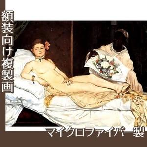 マネ「オランピア」【複製画:マイクロファイバー】
