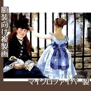 マネ「サン=ラザール駅」【複製画:マイクロファイバー】