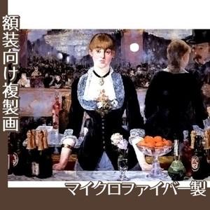 マネ「フォリー・ベルジェールの酒場」【複製画:マイクロファイバー】