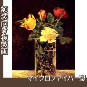 マネ「薔薇とチューリップ」【複製画:マイクロファイバー】