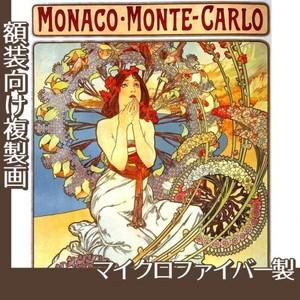 ミュシャ「モナコ-モンテカルロ」【複製画:マイクロファイバー】