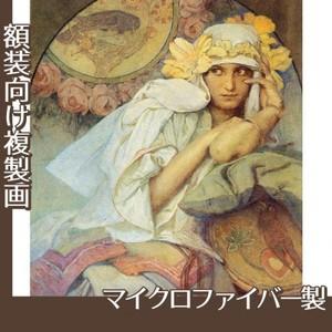 ミュシャ「ミューズ」【複製画:マイクロファイバー】