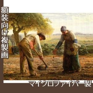 ミレー「馬鈴薯の植付け」【複製画:マイクロファイバー】