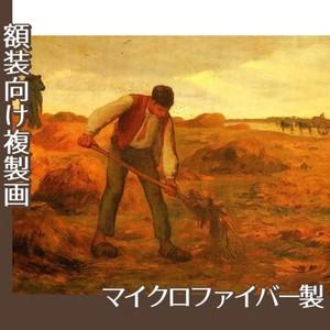 ミレー「堆肥をまく農夫」【複製画:マイクロファイバー】