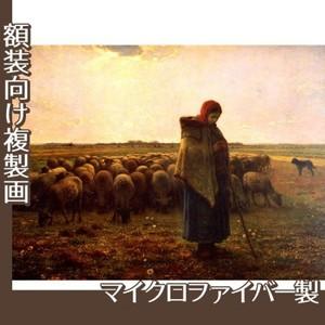 ミレー「羊飼いの少女」【複製画:マイクロファイバー】