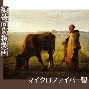 ミレー「牝牛に草を食べさせる女」【複製画:マイクロファイバー】