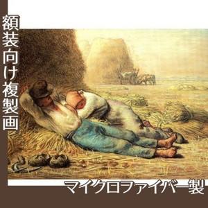 ミレー「正午:昼寝」【複製画:マイクロファイバー】