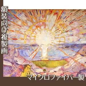ムンク「太陽」【複製画:マイクロファイバー】
