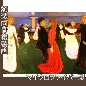 ムンク「生命のダンス」【複製画:マイクロファイバー】