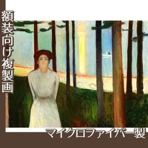 ムンク「夏の夜」【複製画:マイクロファイバー】