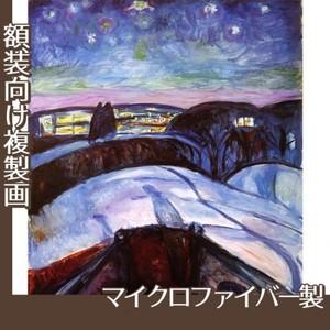 ムンク「星月夜」【複製画:マイクロファイバー】