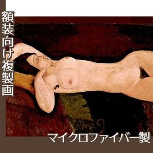 モディリアニ「横たわる裸婦」【複製画:マイクロファイバー】