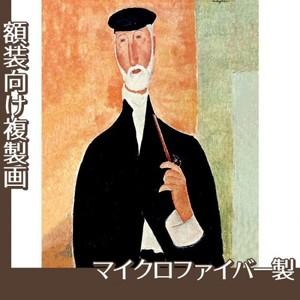 モディリアニ「パイプをもった男」【複製画:マイクロファイバー】