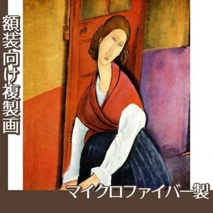 モディリアニ「ジャンヌ・エビュテルヌの肖像」【複製画:マイクロファイバー】