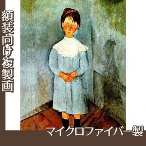 モディリアニ「青服を着た少女」【複製画:マイクロファイバー】