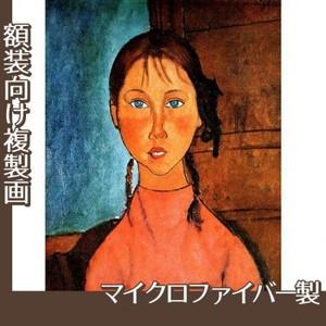 モディリアニ「編み髪の少女」【複製画:マイクロファイバー】
