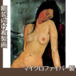 モディリアニ「坐せる裸婦」【複製画:マイクロファイバー】
